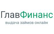 МФО ГлавФинанс - займы онлайн