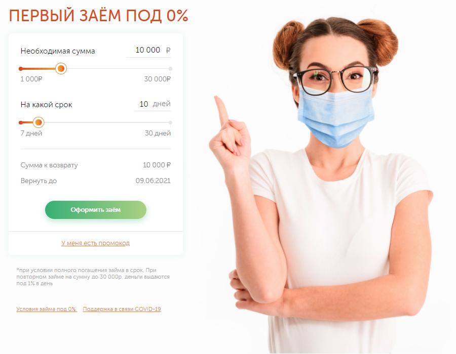 Получить займ онлайн в Белка кредит