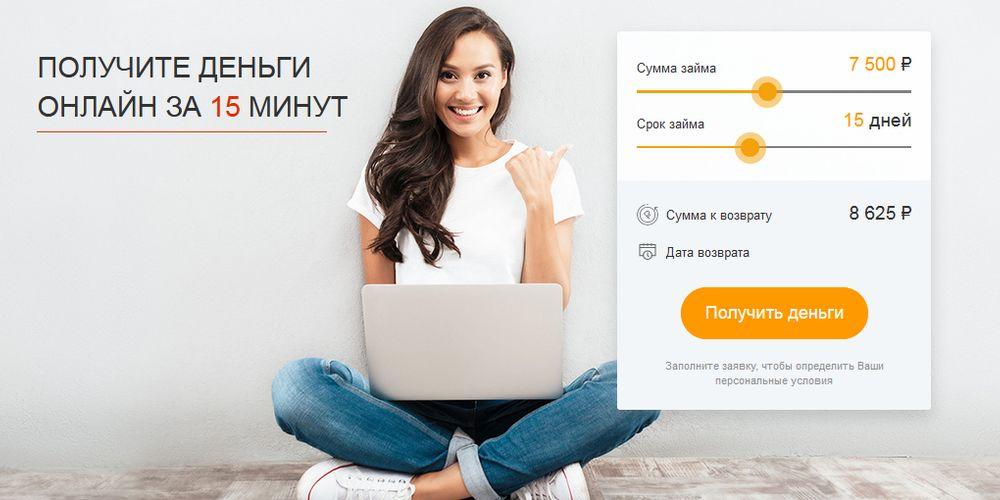 Получить деньги в Alizaim онлайн за 15 минут