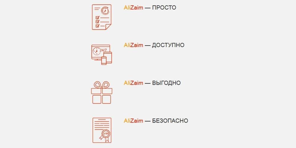 Преимущества работы с МФК Alizaim