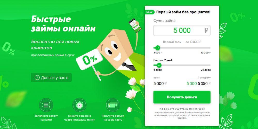 Быстрые займы Cash-U с онлайн оформлением