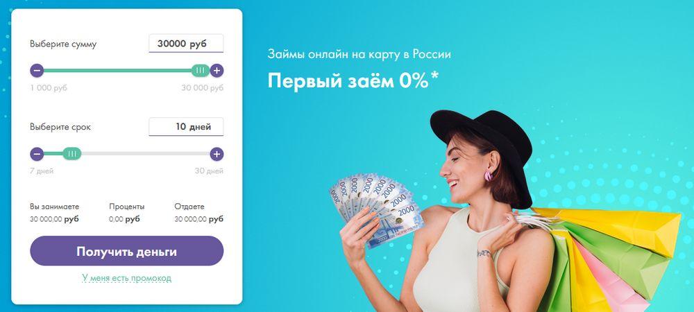 Получить беспроцентный заем в МФК Credit7