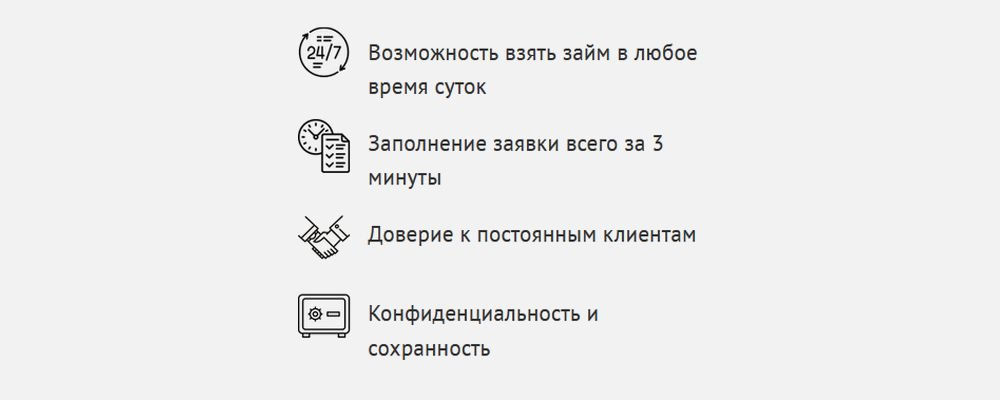 Преимущества МФК Fastmoney