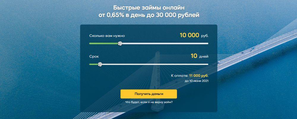 Оформить онлайн займ в МФК Главфинанс