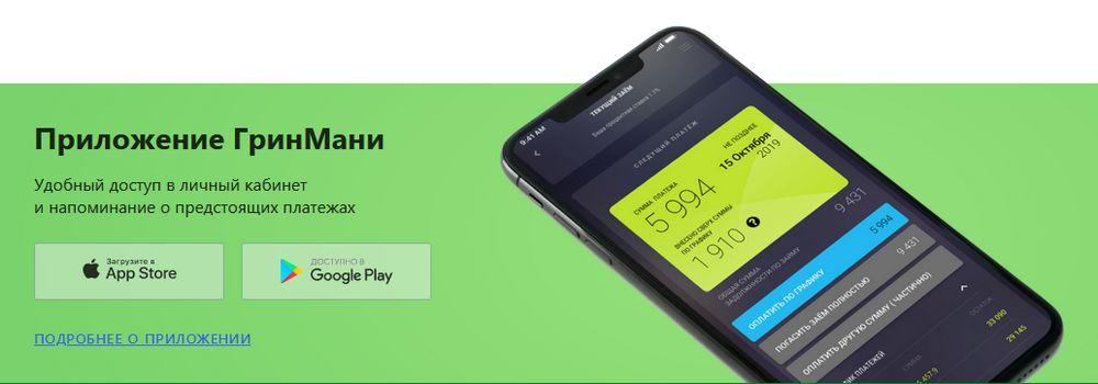 Приложение Greenmoney для смартфонов