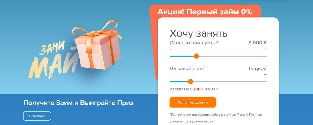 Получить онлайн займ в Joymoney