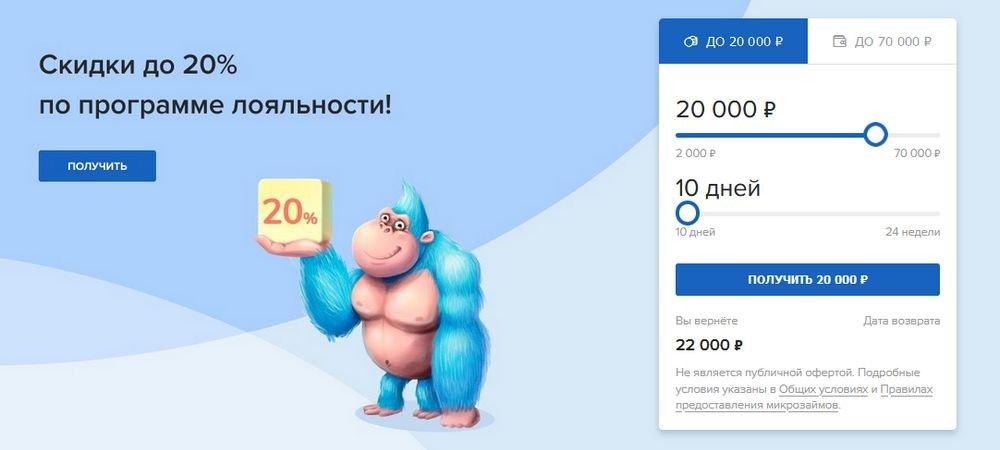 Получить онлайн займ Konga через интернет