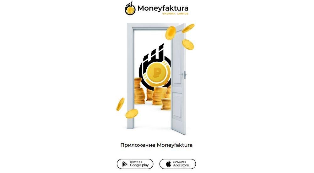 Получить займ в МФК Манифактура без отказа