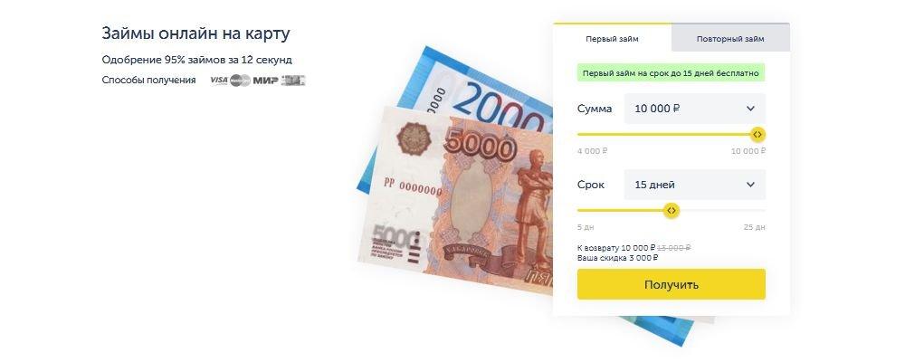 Взять займ Pay P.S. без отказа