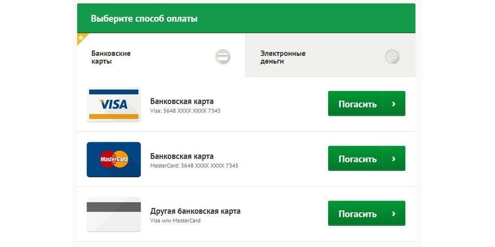Оплатить долг в Platiza банковской картой