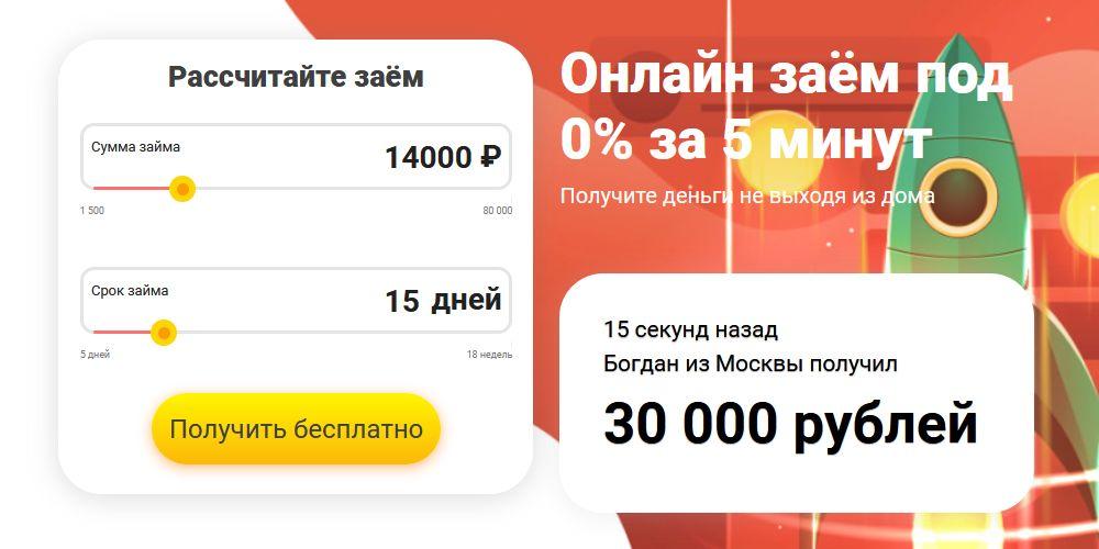 Получить беспроцентный займ Ракета Деньги онлайн
