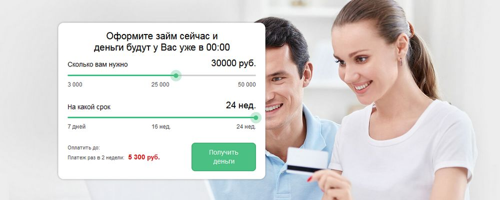 Взять Турбозайм без отказа онлайн