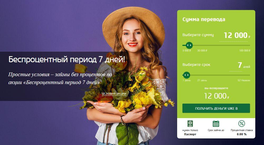 Получить в МФО Vivus первый займ без процентов