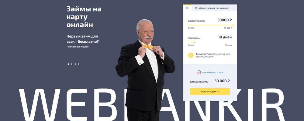 Оформить онлайн займ Webbankir без отказа