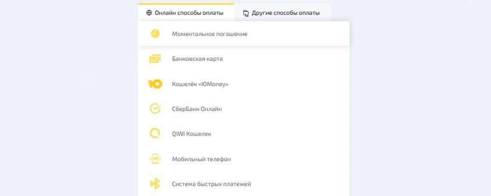 Способы погашения займов Webbankir онлайн