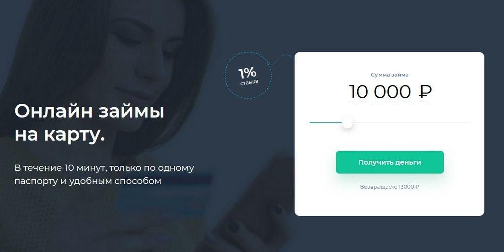 МФО Займиго: быстре займы на карту онлайн