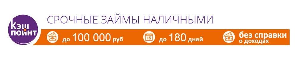 МФК Кешпоинт: срочные займы наличными
