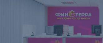Финтерра запустит в России первую кредитную карту от МФО