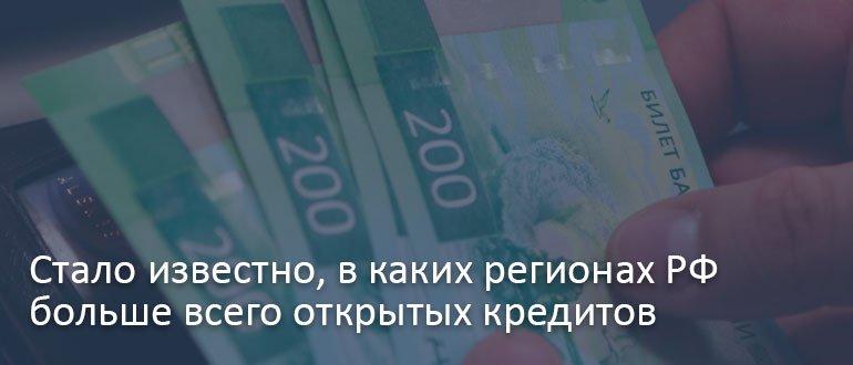 Стало известно, в каких регионах РФ больше всего открытых кредитов