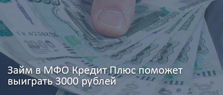 Займ в МФО Кредит Плюс поможет выиграть 3000 рублей