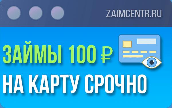 Займы 100 рублей на карту срочно