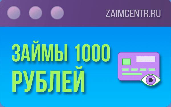 Займы 1000 рублей