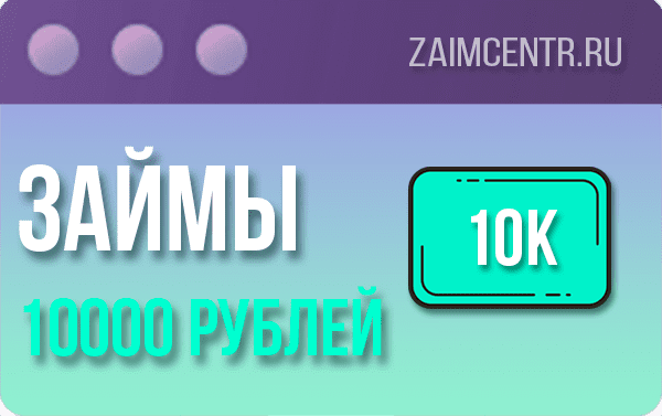 Займы 10000 рублей