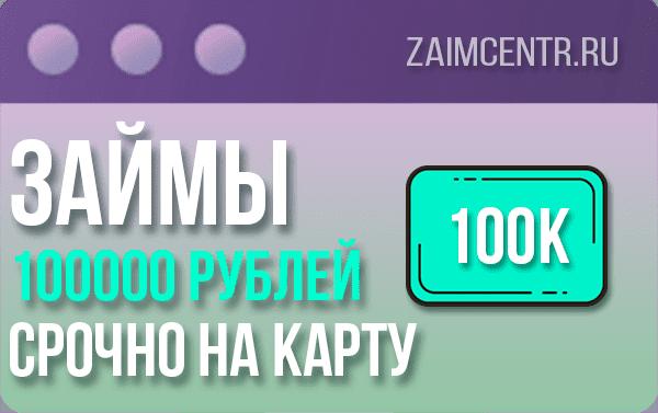 Займы 100000 рублей срочно на карту