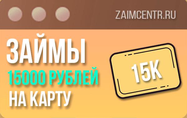 Займы 15000 рублей на карту