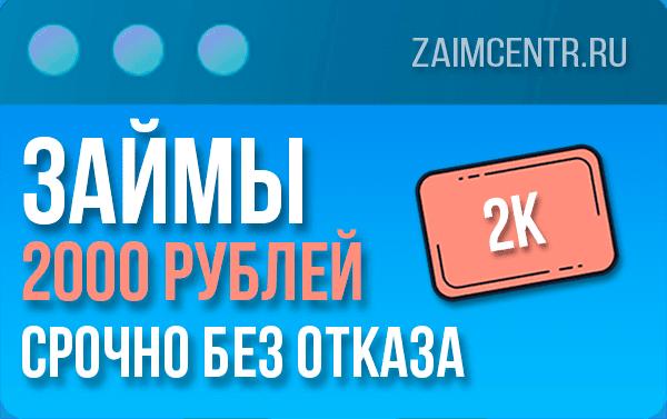 Займы 2000 рублей срочно без отказа