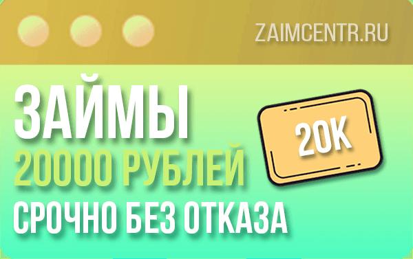 Займы 20000 рублей срочно без отказа