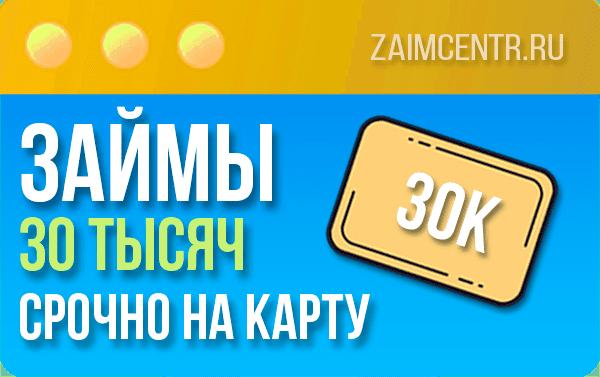 Займы 30 тысяч рублей