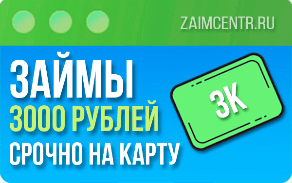 Займы 3000 рублей срочно на карту