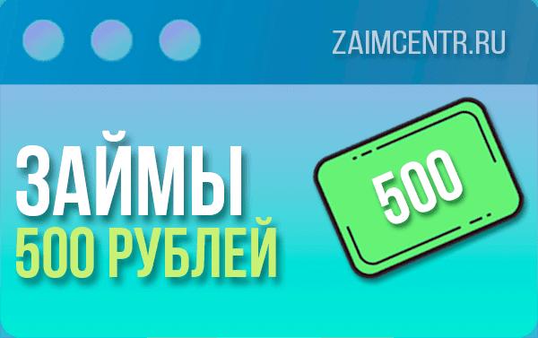 Займы 500 рублей