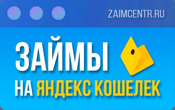 Займы на Яндекс кошелек