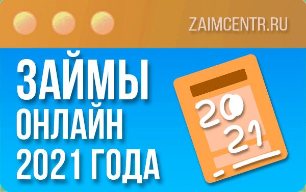 Займы онлайн 2021 года