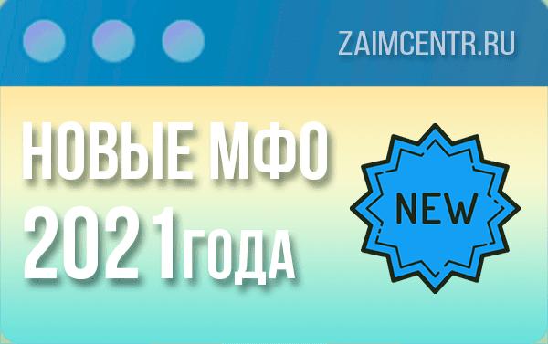 Новые мфо 2021