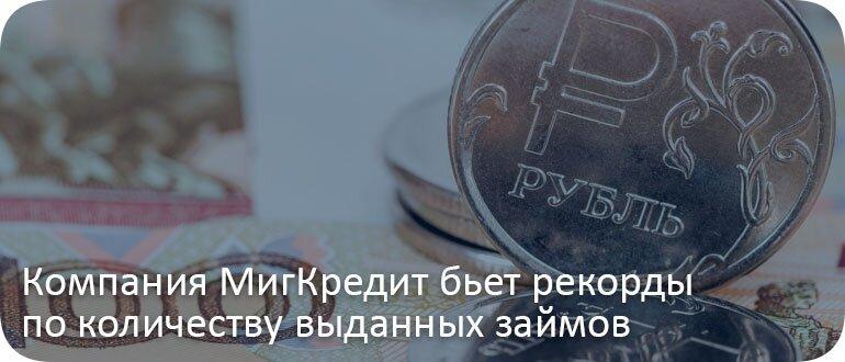 Компания МигКредит бьет рекорды по количеству выданных займов