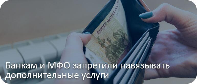Банкам и МФО запретили навязывать дополнительные услуги