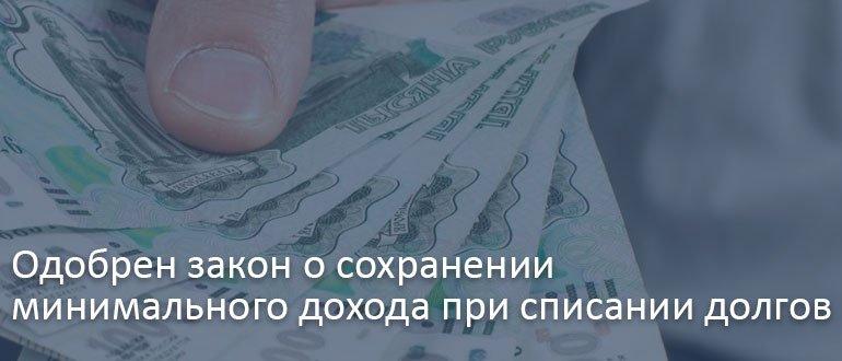 Одобрен закон о сохранении минимального дохода при списании долгов