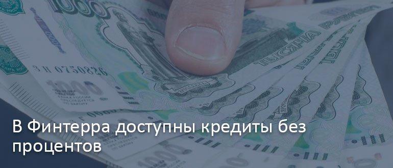 В Финтерра доступны кредиты без процентов