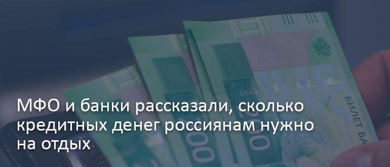 МФО и банки рассказали, сколько кредитных денег россиянам нужно на отдых