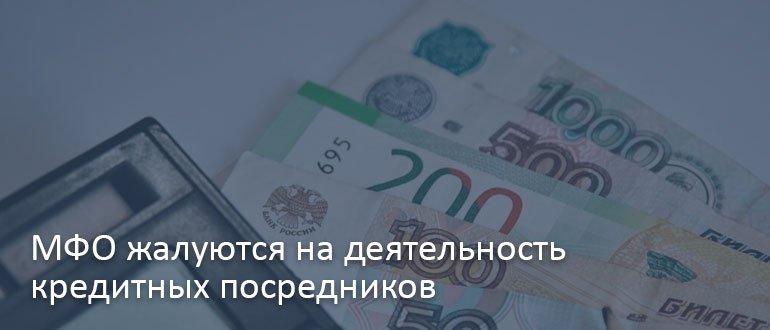 МФО жалуются на деятельность кредитных посредников