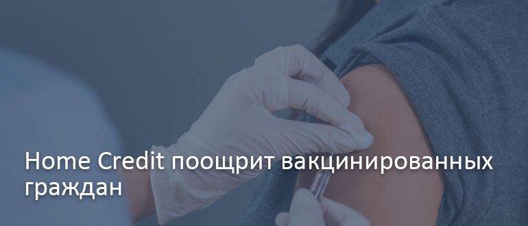 Home Credit поощрит вакцинированных граждан