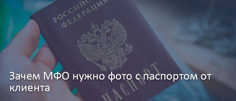 Зачем МФО нужно фото с паспортом от клиента