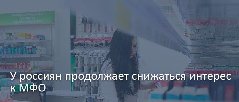 У россиян продолжает снижаться интерес к МФО