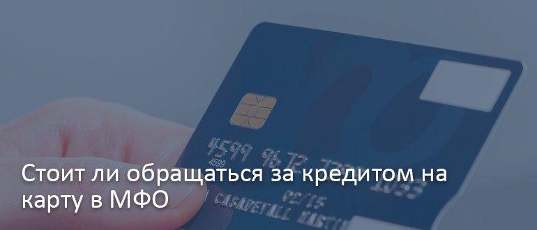 Стоит ли обращаться за кредитом на карту в МФО