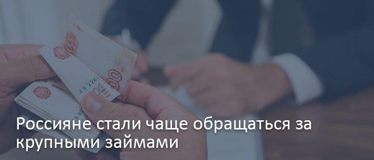 Россияне стали чаще обращаться за крупными займами