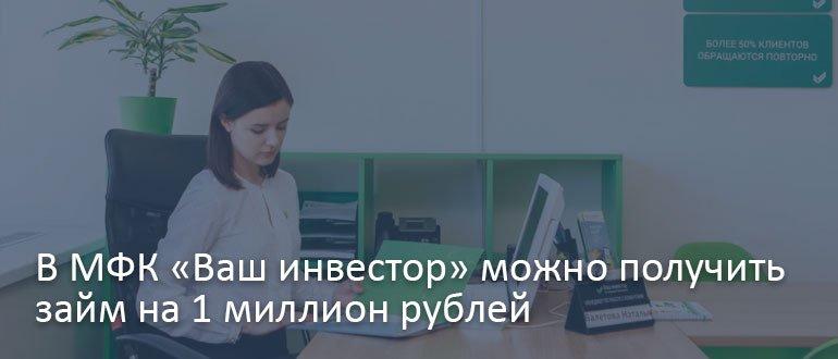В МФК «Ваш инвестор» можно получить займ на 1 миллион рублей
