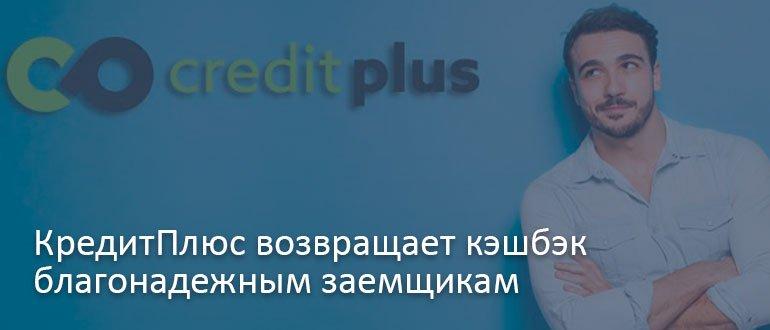 КредитПлюс возвращает кэшбэк благонадежным заемщикам